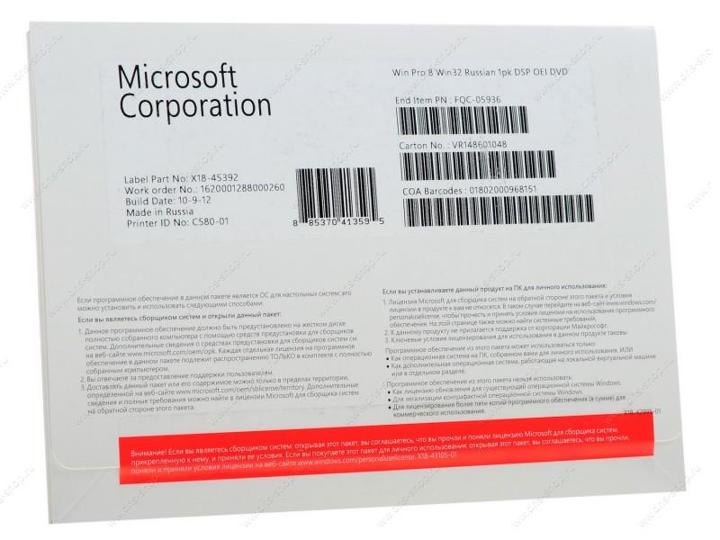 Windows 8 32Bit Russian 1pk DSP OEI DVD