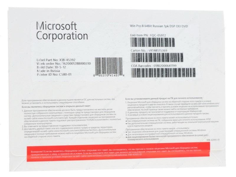 Windows 8 64Bit Russian 1pk DSP OEI DVD