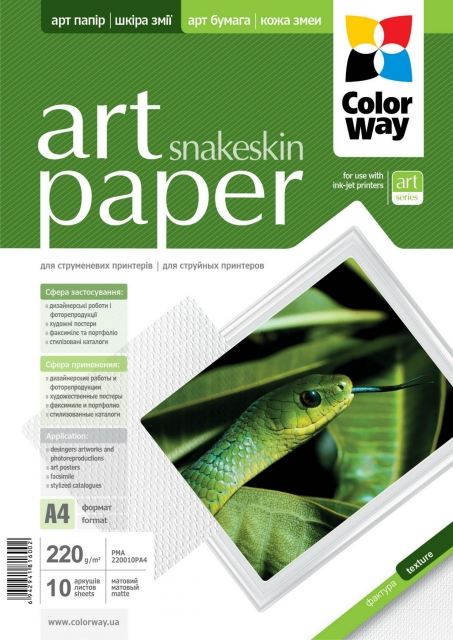 ColorWay Art Snakeskin MatteFinne Photo Paper A4, 220g, 10pcs