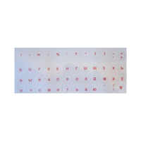 Sticker tastatură RU/RO