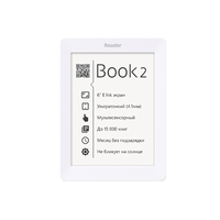 "PocketBook Reader Book 2 1Ghz/256Mb/4Gb flash/WiFi/	6"" E Ink Pearl (800×600)"